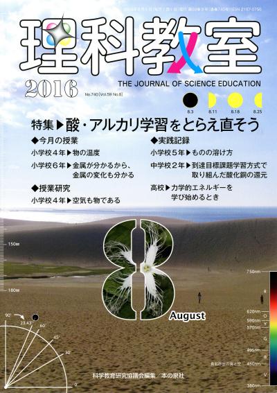 2016_08_rishitsu