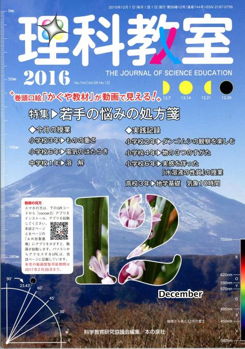 2016_12_rishitsu_744