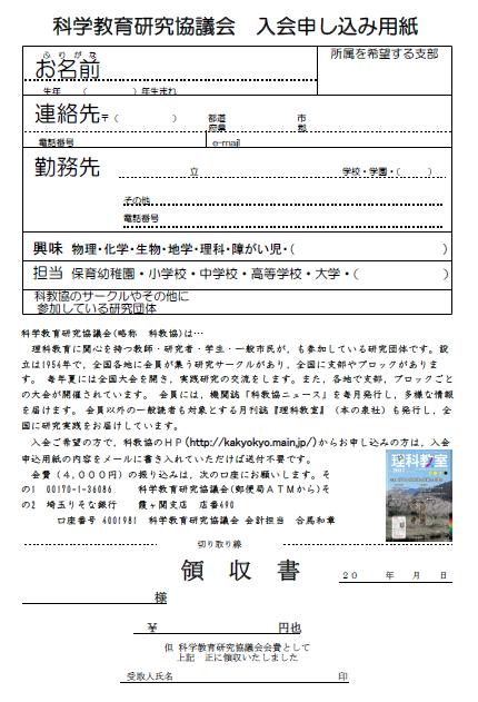 入会申込書の表面