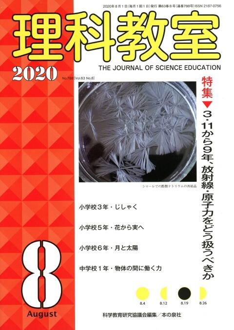 理科教室 2020年8月号(No.788)