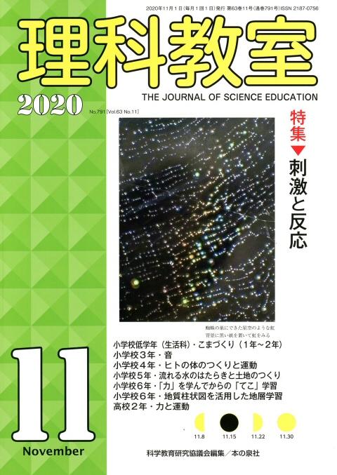 理科教室 2020年11 月号(No.791)