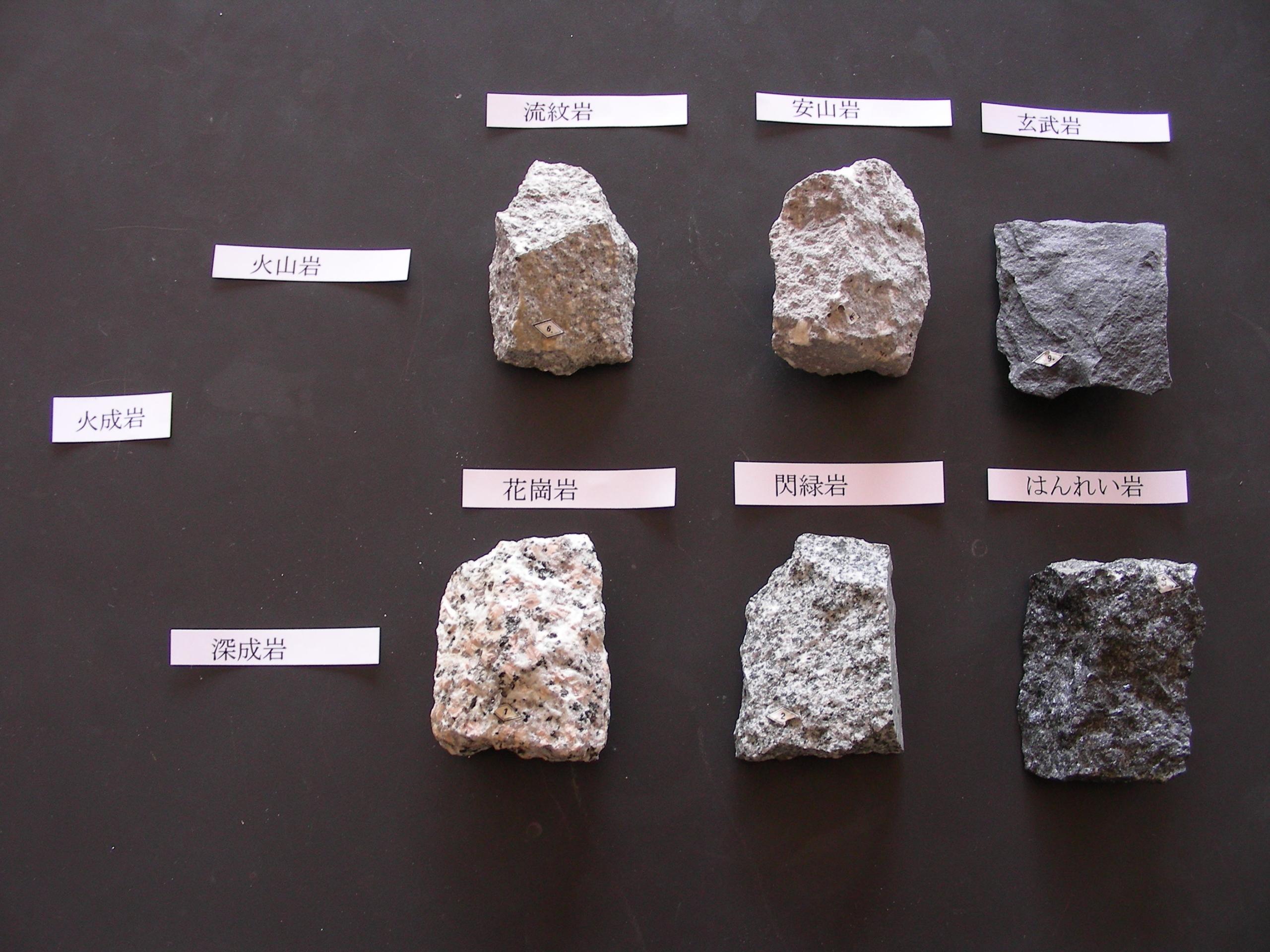 写真4 さまざまな火成岩