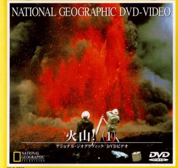 火山DVD・井上撮影
