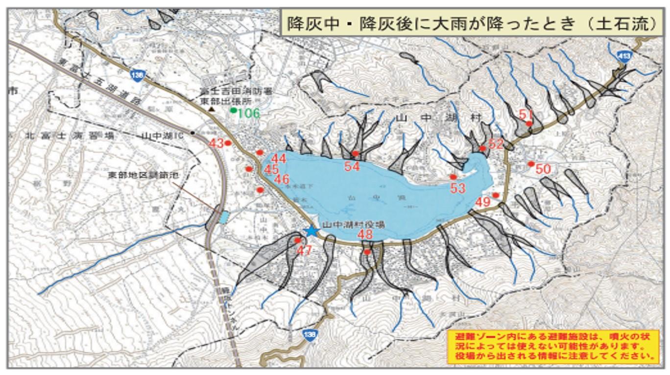 図13 山中湖村ハザードマップ